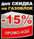 Газобетон Ижевск